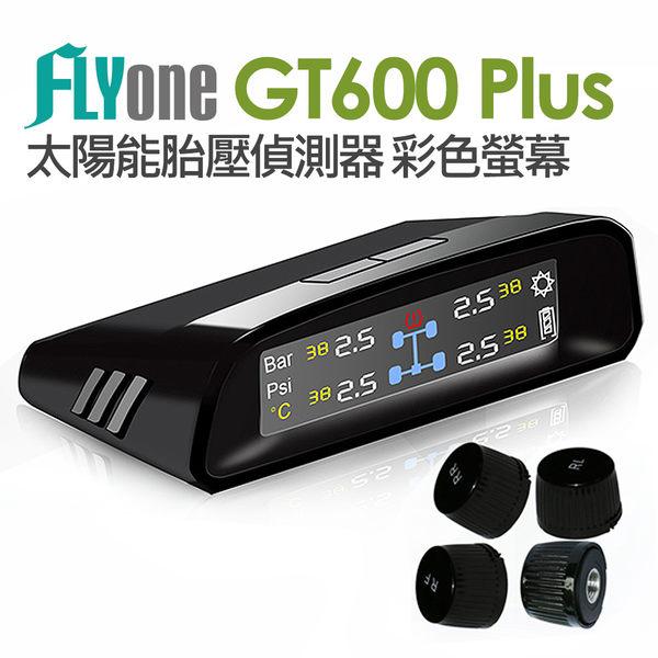 FLYone GT600 Plus 無線太陽能TPMS 胎壓偵測器 彩色螢幕+送雙USB車充頭+USB傳輸線【FLYone泓愷】
