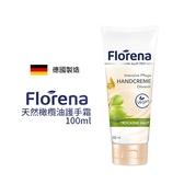 德國 Florena 橄欖油護手霜 100ml【小紅帽美妝】