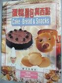 【書寶二手書T7/餐飲_WFS】蛋糕麵包與西點_林根安, Lin Ken An, 彭維琪
