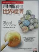 【書寶二手書T5/社會_MJJ】用地圖看懂世界經濟_生命科學編輯團隊
