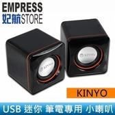 【妃航】KINYO US-202 高音質/鏡面 USB 迷你/便攜/輕巧 喇叭 筆電用 兩件式