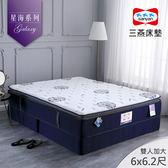 極光幻夢 Aurora / 6x6.2 / 水冷膠溫控獨立筒彈簧床 / 星海系列 / 三燕床墊
