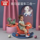 搖搖馬寶寶小木馬塑料兒童大號搖搖馬嬰兒兩用玩具一周歲1-2-3生日禮物【快速出貨八折下殺】