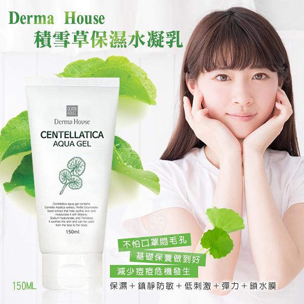 (即期商品) 韓國Derma House積雪草保濕水凝乳150ml