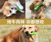 狗狗磨牙玩具耐咬小型犬狗咬膠泰迪磨牙棒幼犬哈士奇比熊寵物用品·享家生活館
