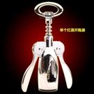 開瓶器 起瓶器 多功能紅酒開瓶器家用不鏽鋼葡萄酒起子開酒器神器啤酒開高檔啟瓶
