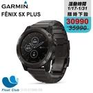 【期間限定】GARMIN 旗艦運動腕表-fenix 5x Plus 墨灰(搭鈦錶帶) 010-01989-69下單享折扣點$3000