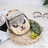 拇指琴卡林巴琴17音初學者kalimba琴兒童禮物創意卡通樂器手指琴 洛小仙女鞋