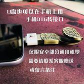 隨身碟 U盤中國風復古個性U盤32g簡約創意U盤32G活動禮品刻字定制logo禮盒99免運 宜品居家