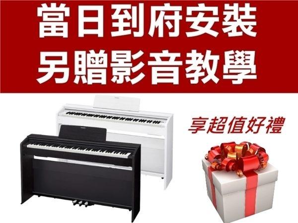 CASIO PX-870 贈鐵三角耳機+600元郵政禮券 卡西歐 88鍵 滑蓋式 數位 電鋼琴 另贈好禮 【PX870】