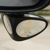 現貨 汽車前後盲區倒車鏡盲點後視鏡弧形雙鏡小圓鏡倒車反光鏡360調整-白色