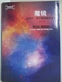 【書寶二手書T3/大學理工醫_J9V】魔鏡:楊振寧,原子彈與諾貝爾獎_張軒中