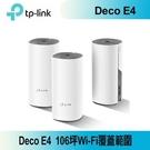 TP-LINK Deco E4(3-pa...