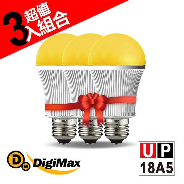 DigiMax★UP-18A5 LED驅蚊燈泡 3入組 [ 防止登革熱] [採用日本LED Stanley燈芯] [特殊黃光波長忌避蚊蟲]