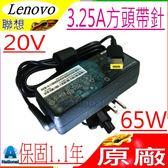 LENOVO 充電器-聯想20V,3.25A,65W,Flex2 Pro-15,Flex 3 Pro-1580  Edge 2-1580,Tesla S41,U41,U31,500S-15ISK(U51)