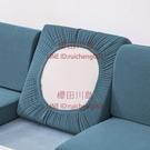 彈力沙發套罩萬能全包沙發坐墊套沙發罩四季通用沙發罩【櫻田川島】