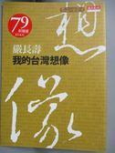 【書寶二手書T1/社會_HBV】我的台灣想像_嚴長壽