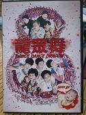 影音專賣店-F15-022-正版DVD*華語【龍眾舞】-鐘琴*彭耀順*周崇慶*黎明