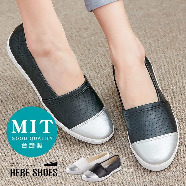 [Here Shoes]MIT台灣製太空金屬感透氣洞洞皮革拼接圓頭包鞋平底休閒鞋懶人鞋─KT1818
