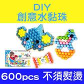 DIY創意水黏珠600pcs組 不挑款 拼豆 美勞玩具材料包 水黏珠
