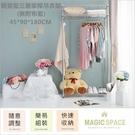 【M.S.魔法空間】45*90*180 三層單桿吊衣架(無附布套)【波浪架/鐵力士架/鐵架/收納/衣櫃/衣櫥組】