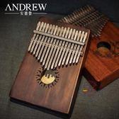 安德魯卡林巴琴拇指琴17音抖音琴初學者入門卡琳巴kalimba手指琴·樂享生活館