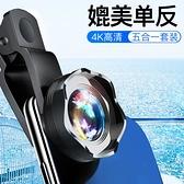 直播超廣角手機鏡頭專業拍攝蘋果X外置4K高清微距附加鏡單反三合一無畸變人像魚眼攝像頭