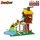 樹屋遊戲 BanBao邦寶積木 史努比系列 Peanuts Snoopy 7515