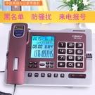 電話機 中諾G026固定電話機家用商務辦公室免提報號座式有線座機來電顯示 星河光年