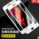 iphone6鋼化膜蘋果6s全屏全覆蓋蘋果