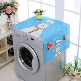 冰箱防塵罩棉麻單開對雙開冰箱蓋布巾滾筒洗衣機罩防塵罩套家用(1件免運)