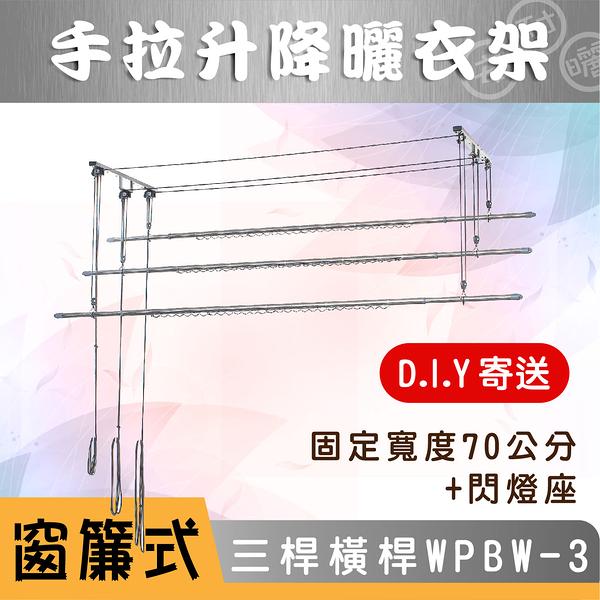 窗簾式:三桿WPBW-3 + 閃燈座 【加橫桿70公分】手拉 升降曬衣架~DIY組裝~