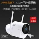 【小米】xiaovv戶外攝影機1080P...