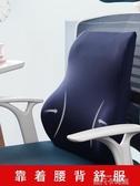 護腰靠墊辦公室腰墊記憶棉抱枕男女椅子靠枕孕婦座椅靠背汽車腰枕QM 依凡卡時尚