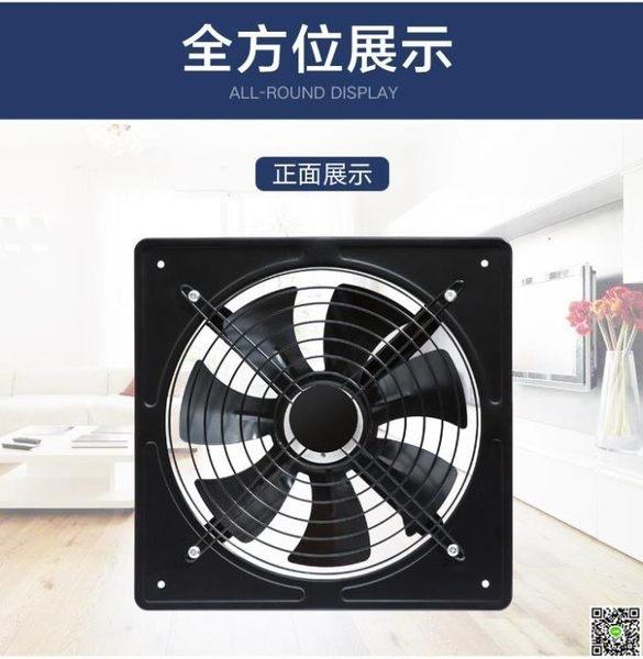 抽風機 廚房排風扇強力油煙家用排氣扇16寸窗式抽風機簡易換氣扇墻試 JD 新品特賣