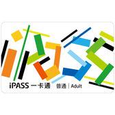 iPASS一卡通|普通卡