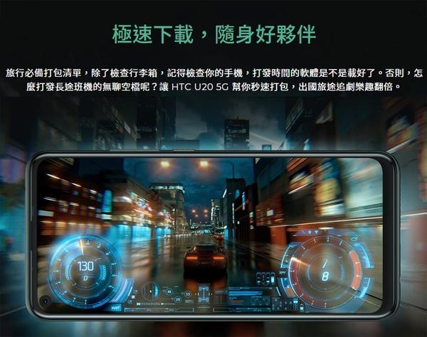 HTC U20 5G 8G/256G【加送空壓殼+滿版玻璃保貼】