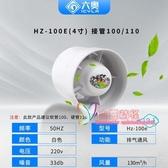 換氣扇 管道風機4寸抽煙機廚房引排風扇強力靜音牆式衛生間排氣換氣扇6寸
