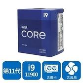 【綠蔭-免運】INTEL 盒裝Core i9-11900