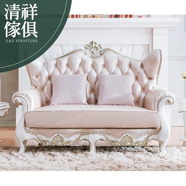 【新竹清祥傢俱】ELS-06LS05-小英式新古典珍珠白牛皮雙人沙發
