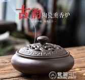 香爐陶瓷家用新款檀香沉香供佛室內擺件盤香爐 甩賣   電購3C