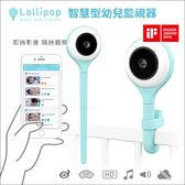 ✿蟲寶寶✿【Lollipop】Lollipop Smart Baby Camera 智慧型幼兒監視器 - 土耳其藍