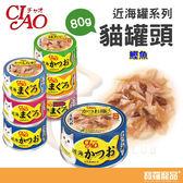 日本CIAO近海鰹魚罐94號(柴魚片)80g貓咪罐頭【寶羅寵品】