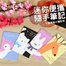 台灣現貨 迷你口袋筆記本 小筆記本 隨身筆記本 口袋筆記本 筆記本 記事本