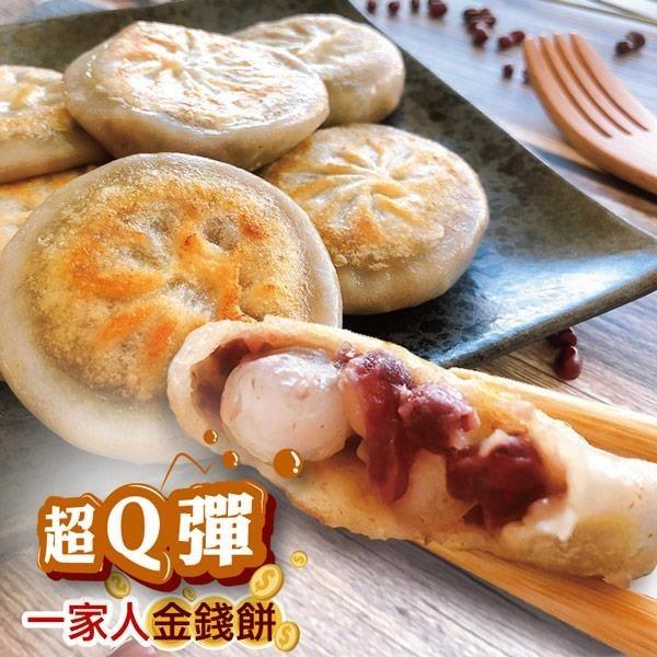 【南紡購物中心】一家人珍珠紅豆金錢餅2包(560g/包 )
