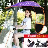 遮陽棚 電動電瓶車雨棚蓬防曬遮陽防雨傘電瓶自行車擋風罩加厚新款擋風雨YXS『小宅妮時尚』