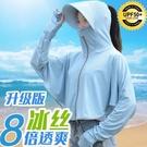 防曬衣女2021新款夏防紫外線透氣冰絲防曬罩衫長袖防曬服薄款外套 【端午節特惠】