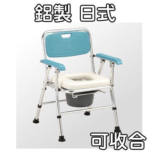 便盆椅 便器椅 鋁製日式可收合 均佳 JCS-202