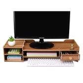 電腦螢幕架臺式電腦顯示器增高架子螢幕底座辦公室桌面收納盒支架托架置物架 微愛居家