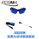 POSMA 高爾夫撿球眼鏡套組 SGG050K